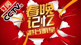 春晚记忆— 春晚三十三年回顾之闪耀春晚的港台明星 | CCTV 春晚