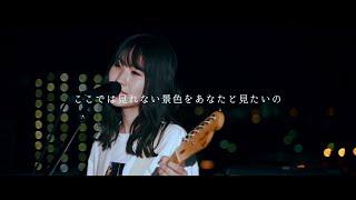 カネヨリマサル配信Single【南十字星】予告編ver.2