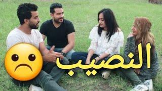 النصيب و الحب من طرف واحد اصعب حاجة فى الدنيا / محمد علاء ماندو