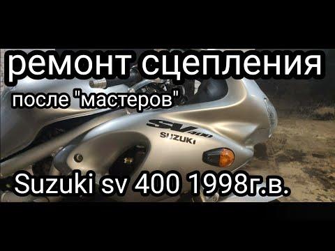 Ремонт сцепления на Suzuki Sv 400