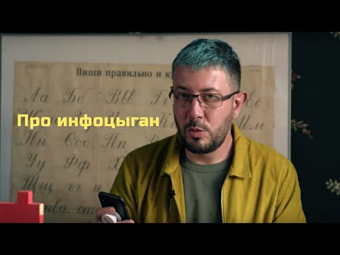 Артемий Лебедев про инфоцыган