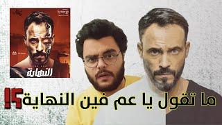 مسلسل النهاية ليه جزء تاني ؟ هل شابوه يوسف الشريف ؟ ,  تفكير و قرار في اخر الفيديو