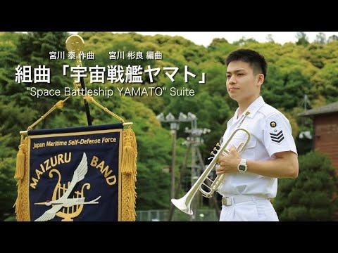 【音楽】組曲「宇宙戦艦ヤマト」~海上自衛隊舞鶴音楽隊~