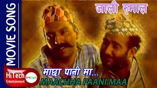 MACHHA PANI MA | Santosh Panta | Rajaram Poudel | Nepali Movie Song | Jali Rumal |SHAMBHUJIT BASKOTA