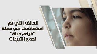 """غادة سابا - الحالات التي تم استضافتها في حملة """"فيكم حياة"""" لجمع التبرعات"""