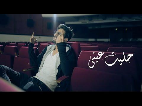 Yassine Jarram – 7alit 3ayni ( Music Video) ياسين جرام - حليت عيني