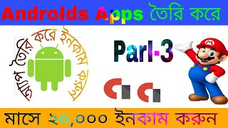 How to Place Admob Ads on Android App in Bangla | Monetize Your Android আ্যপ!