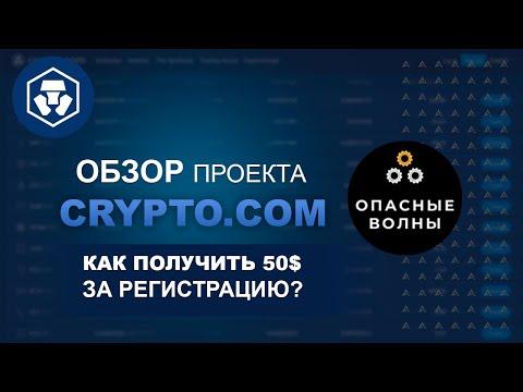 Crypto.Com - Обзор БИРЖИ. Как получить 50$ за регистрацию на CRYPTO.COM?