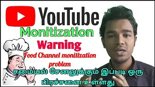 youtube monetization problem for food channel | Vs Professional Group | Tamil