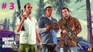 ВСТРЕЧАЕМ МАРТИНА МАДРАССО - GTA V [Grand Theft Auto 5] #3