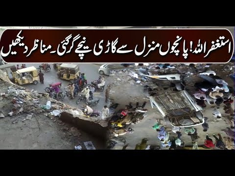 Worst Car accident in Karachi | Neo News HD