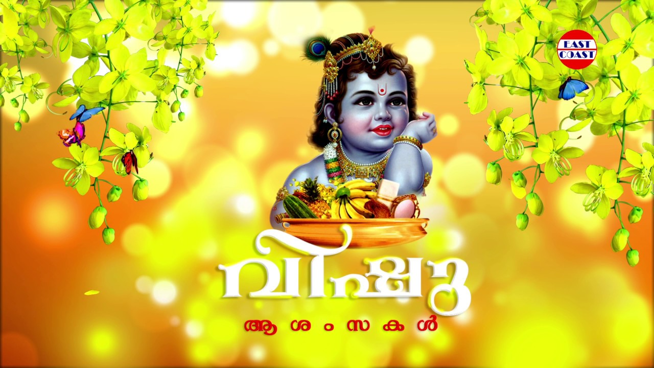Vishu Asamsakal Happy Vishu 2017 Wishes