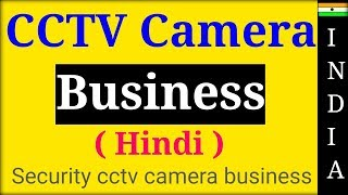 START CCTV CAMERA INSTALL BUSINESS | SECURITY BUSINESS | Business idea in india | in Hindi