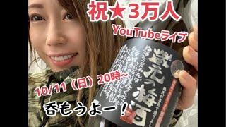 【狩チャンネル】3万人突破記念のライブ配信!