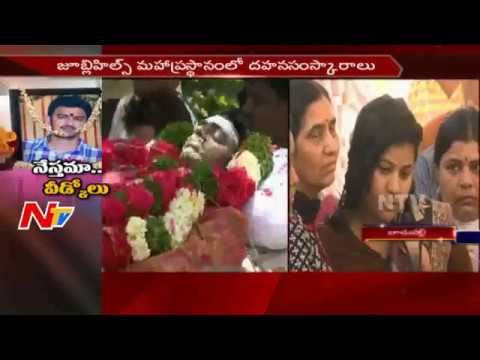 Kansas Shooting: Celebrities & Relatives Participate in Srinivas Kuchibhotla's Funeral || #Racism