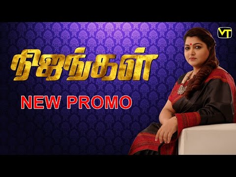 Nijangal is the Upcoming Reality TV Show by Kushboo..... Stay tuned for more by hitting the subscribe at http://bit.ly/SubscribeVisionTime  Life is all about Vain and Victories.. Fortunes and unfortunes are the  pole factor of human mind. The depth of Pain life creates has no scale. Kushboo is here with us to talk and lime light the hopeless paradox issues......... Lets join our hands hit the subscribe button here http://bit.ly/SubscribeVisionTime  For more updates,  Subscribe us on:  https://www.youtube.com/user/VisionTimeThamizh  Like Us on:  https://www.facebook.com/visiontimeindi