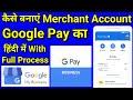Google Pay Merchant Account कैसे बनाये | How to create Google Pay Merchant Account |