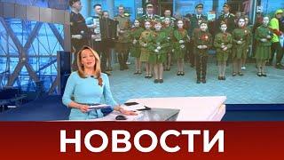 Выпуск новостей в 10:00 от 05.05.2021