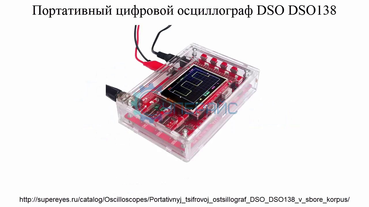 Видеообзор портативного цифрового осциллографа DSO138 от интернет магазина  Суперайс