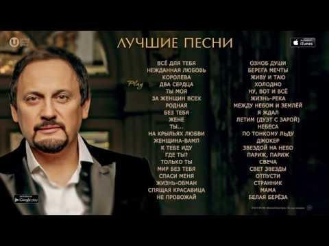 СТАС МИХАЙЛОВ   ЛУЧШИЕ ПЕСНИ  BEST OF STAS MIHAILOV