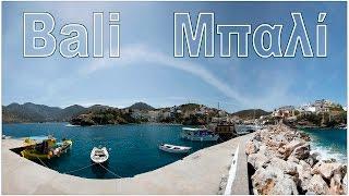 о.Крит:  п. Бали(Бали — рыбацкий поселок и курорт - очередной пункт моего авто-путешествия по о.Крит и, честно скажу, что..., 2016-07-08T21:02:10.000Z)