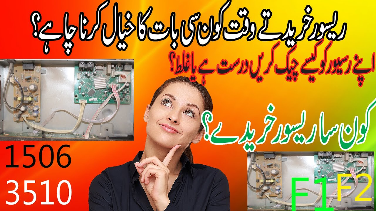 Best receiver in pakistan||How to check new receiver function||who is the  best receiver in market||