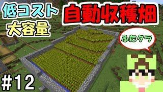 【ふたクラ】#12 誰でも作れる低コストかつ大容量な自動収穫畑 ~ふたばのマインクラフト~【マイクラ実況】 thumbnail