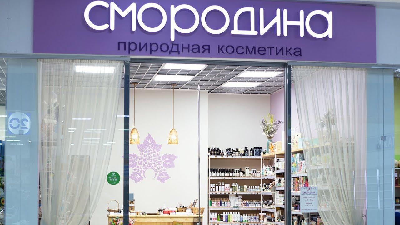 Смородина - интернет-магазин натуральной косметики - Купить ...