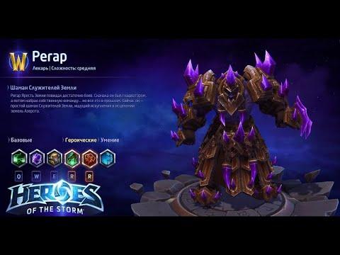 видео: heroes of the storm/Герои шторма. pro gaming. Регар. heal билд.