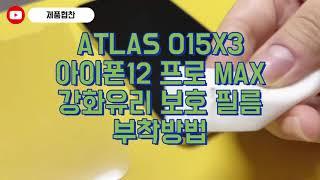 아이폰12프로맥스 액정 강화유리 보호필름 아틀라스 01…