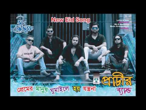Premer Manush Ghumaile Hoi | Prachir Band | প্রেমের মানুষ ঘুমাইলে হয় যন্ত্রনা