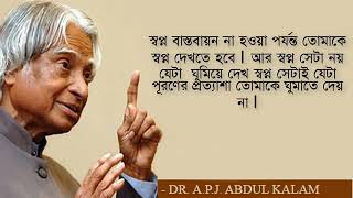 D. APJ. ABDUL KALAM | SUCCESS STORY