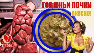 видео Почки говяжьи рецепт с соусом