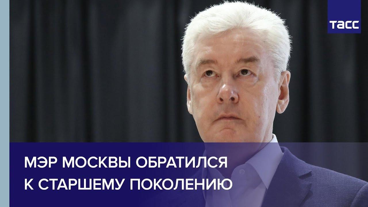 Мэр Москвы обратился к старшему поколению
