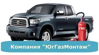 Установка газобаллонного оборудования на авто в Краснодаре