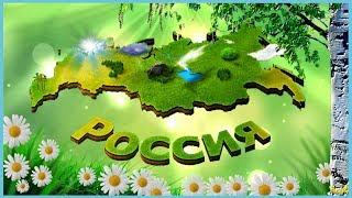 Поздравляю с Днем России. 'Девочка Россия'.