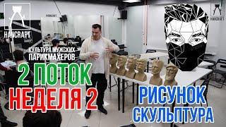 ГЕОМЕТРИЯ МУЖСКОЙ СТРИЖКИ / РИСУНОК И ЛЕПКА / 2 НЕДЕЛЯ