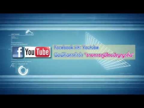 รายการวิทยุ ภูมิไทยปัญญาถิ่น 30-10-57
