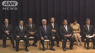 歴代防衛大臣集結の場で総理謝罪 当人だけ姿なく・・・(17/09/11)