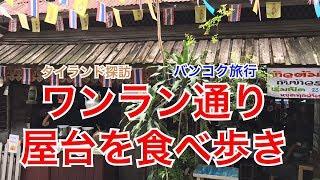 チャオプラヤ川ワンラン通りの屋台を食べ歩き。フルーツ、饅頭、アイス...