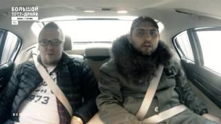 Большой тест-драйв (видеоверсия): BMW 7 серии (продолжение)