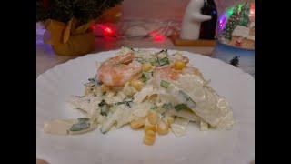 Самый вкусный салат с креветками и пекинской капустой!!!!