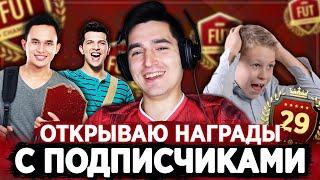 ОТКРЫЛ МИЛЛИОН ТОТСОВ С ПОДПИСЧИКАМИ В FIFA 20 - МОИ НАГРАДЫ ЗА 29-1