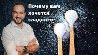 постер к видео Сахар. 4 причины почему вам хочется сладкого.