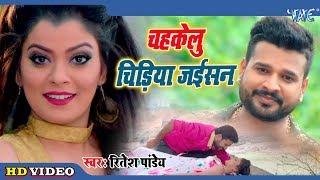 #Ritesh Pandey  Nidhi Jha II#Video चहकेलु चिड़िया जईसन I Yaara Teri Yaari 2020 Bhojpuri Duperhit Song