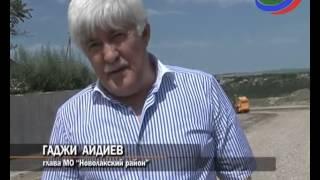 На участке дороги Новокули – Ножаюрт завершаются работы(, 2015-06-27T18:13:44.000Z)