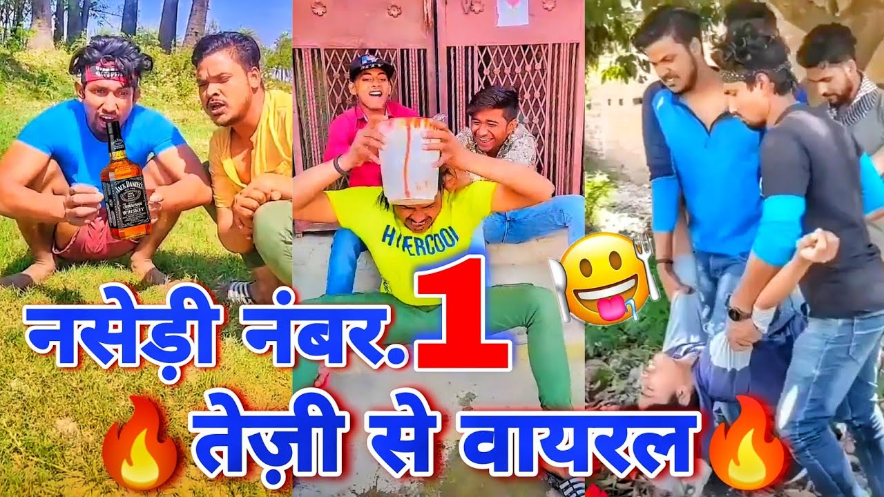 नसेड़ी नंबर.1 ?, Moj short videos,Mani meraj comedy, today viral,New Mani meraj bhojpuri comedy