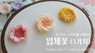 [프랑스자수] 입체 꽃자수 3가지 / Flower em…