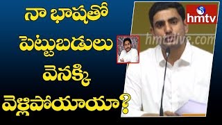 Nara Lokesh Counter To YSRCP Over Comments In AP Assembly | hmtv Telugu News