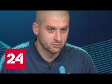 """Ракицкий объяснил, почему перешел в """"Зенит"""" - Россия 24"""